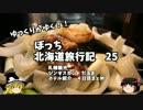 【ゆっくり】北海道旅行記 25 札幌観光編 ジンギスカンだるま