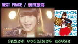 【えみつん誕生日】新田恵海/NEXT PHASEをガチで歌ってみた(ゆうすけ) thumbnail
