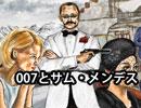 ニコ生マクガイヤーゼミ 第13回「今だから復習したい『007 スカイフォール』とサム・メンデス」