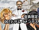 ニコ生マクガイヤーゼミ 第13回 延長戦「サム・メンデスとおうちに帰ろう映画」