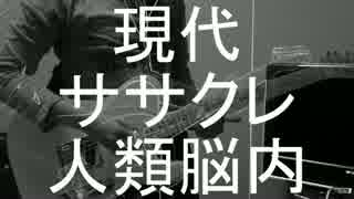 【初音ミク】 現代ササクレ人類脳内 【オ