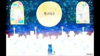 ●月のヒト●を歌わせていただきました。