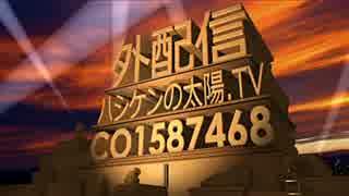 20世紀フォックス「ハシケンの太陽.TV」(夕暮れver)