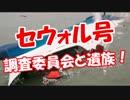 【セウォル号】 調査委員会と遺族!