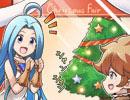 「ぐらぶるちゃんねるっ!」#33 クリスマス