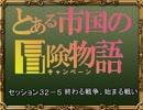【SW2.0】バルナッド・キャンペーン32-5【卓M@s】