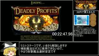 19円_DEADLY PROFITS_RTA_00:24:24