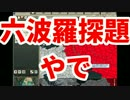 サムネ:独ソ戦演習対戦マルチ
