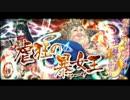 【ゴ魔乙】ゴシックは魔法乙女 虐狂の暴女王 ステージBGM