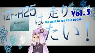 YZF-R25は、走りたい!Vol.5 【結月ゆかり】