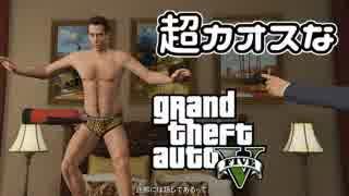 【GTA5】 超カオスなGTAⅤ Part4 【ゆっく