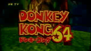 【実況】 ドンキーコング64が僕たちに教