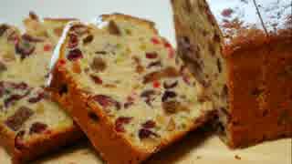 シュトーレン風パウンドケーキ、作ってみ