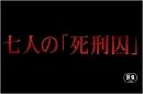 【南京の真実】第一部「七人の『死刑囚』」特別編集版[桜H27/12/12]