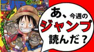 【週刊少年】あ、16年01号のジャンプ読ん
