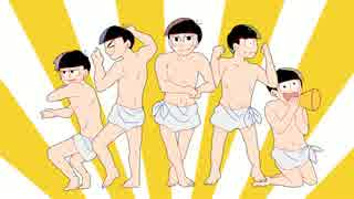 【手描き】松野家の兄貴たちがビキニ・ス