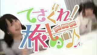 実写版『てさぐれ!旅もの』発売記念ニコ