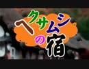 ヘクサムシの宿【VY2 東北ずん子 GUMI】【オリジナル】