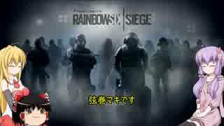 [Rainbow Six Siege]ゆかりさんが床と壁を爆破する話[VOICEROID+ゆっくり実況]