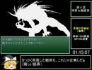 ニコニコRPG(EASY)RTA_3時間58分59秒_Part5