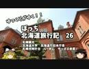 【ゆっくり】北海道旅行記 26 札幌観光編 旧本庁 時計台ほか