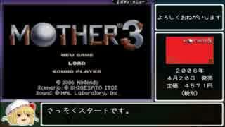 MOTHER3を颯爽と駆け抜ける Part1 【ゆっ