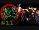 【実況】最低限文化的な狩りをするモンスターハンター4G #11【MH4G】