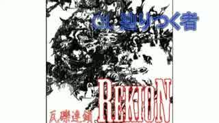 REKION(YAMA-B)Full Album