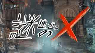 【Bloodborne】謎の連盟員X【ゆっくり実況】