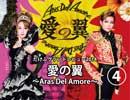 4 たけふ菊人形グランドレビュー2014「愛の翼〜Aras Del Amore〜」④