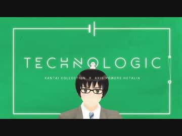 【MMD艦これ】残業艦隊テクノロジック【APヘタリアMMD】