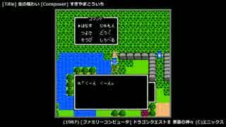 [GAME BGM] 街 - ドラゴンクエスト2 (FC)