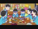 【おそ松さん】六つ子が兄弟の名前を呼ぶシーンまとめ【1話~10話】