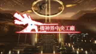 【ファミコン音源】中央工廠【ゼノブレイド】
