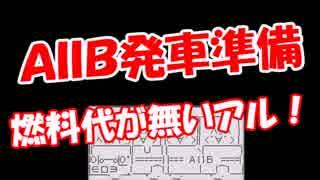 【AIIB発車準備】 燃料代が無いアル!