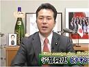 【宇都隆史】「安」、平成27年を振り返って[桜H27/12/14]