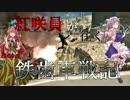 【MGO3】紅咲員が往く鉄歯車戦記ACT1【ゆっくり実況】