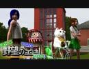 【Sims3】 律子と千早の野望の王国 シーズン3 第五話