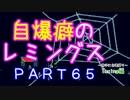 自爆癖のレミングス~勝手に自爆縛り~ PART65(Taxing編#17)