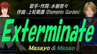【Masayo&Masao】Exterminate【カバー曲】
