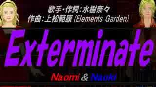 【Naomi&Naoki】Exterminate【カバー曲】