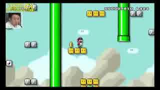ゲームセンターCX 12周年記念 スーパーマリオメーカー 120分生挑戦 Part 3