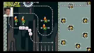 ゲームセンターCX 12周年記念 スーパーマリオメーカー 120分生挑戦 Part 5