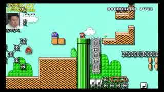 ゲームセンターCX 12周年記念 スーパーマリオメーカー 120分生挑戦 Part 6