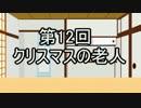 あきゅうと雑談 第12話 「クリスマスの老人」