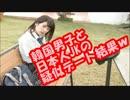 NHK「Rの法則」で韓国男子と日本人JKが疑似デートさせられた結果w