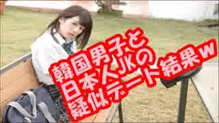 NHK「Rの法則」で韓国男子と日本人JK