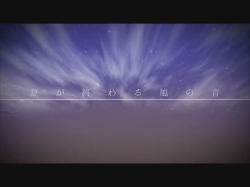 【MV】夏が終わる風の音/Sou×ANDRIVEBOiz by Sou 歌ってみた/動画 ...