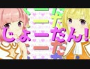 。゚+. 乙女式れんあい塾 - AppleSuger - 歌ってみた +.゚。