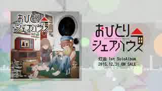 【冬コミ2015】おひとりシェアハウス-クロスフェード-【灯油】